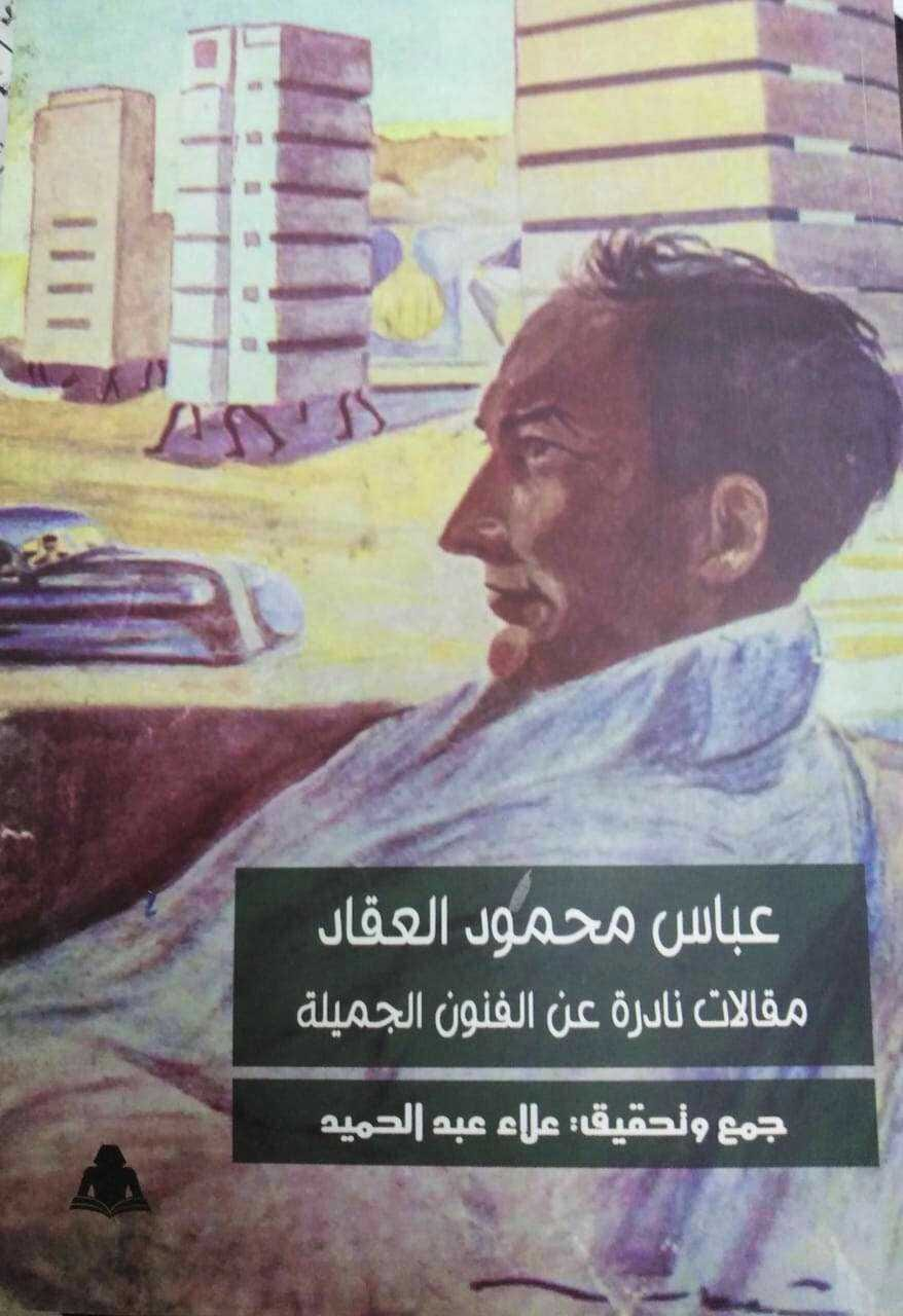 _غلاف الكتاب.jpg