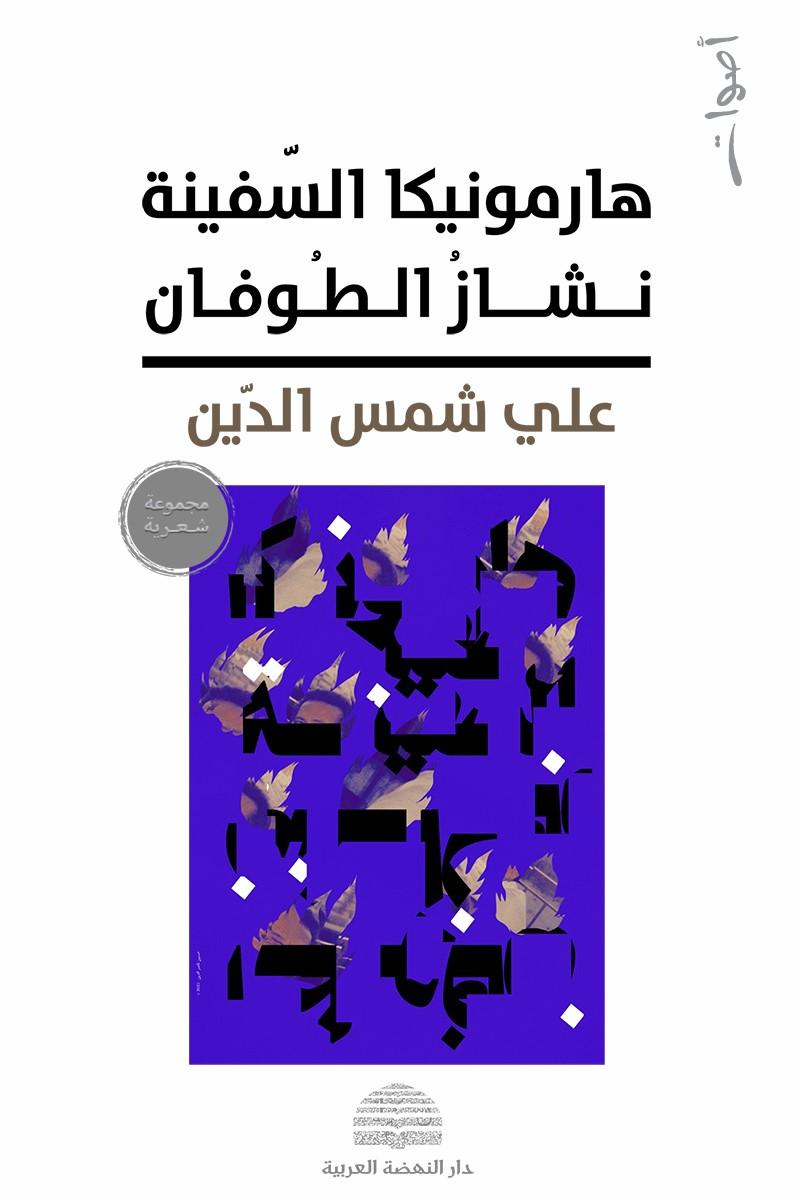 علي شمس الدين.jpg