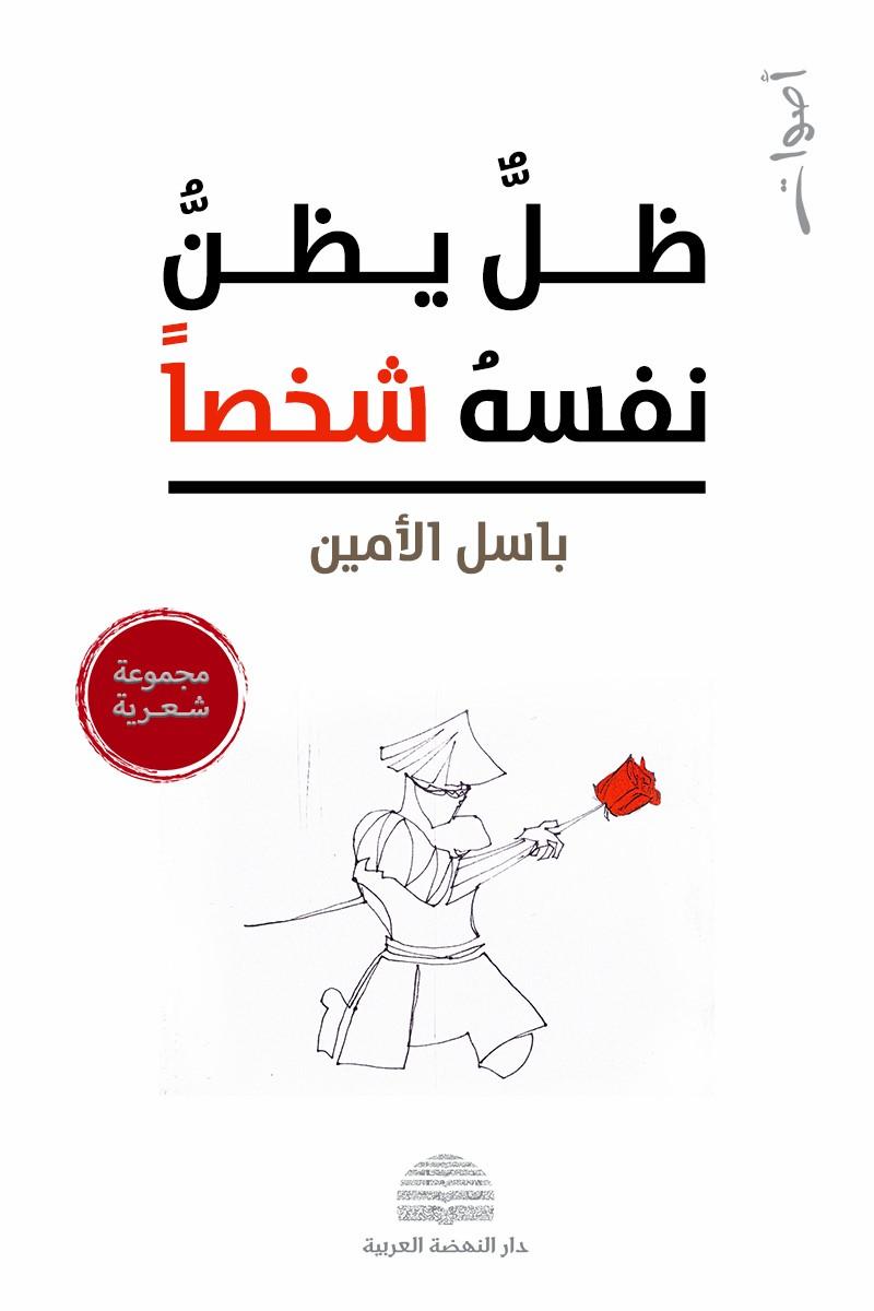 باسل الامين.jpg