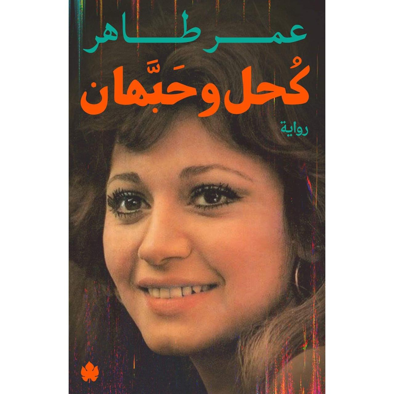 غلاف كحل وحبهان- الكرمة.png
