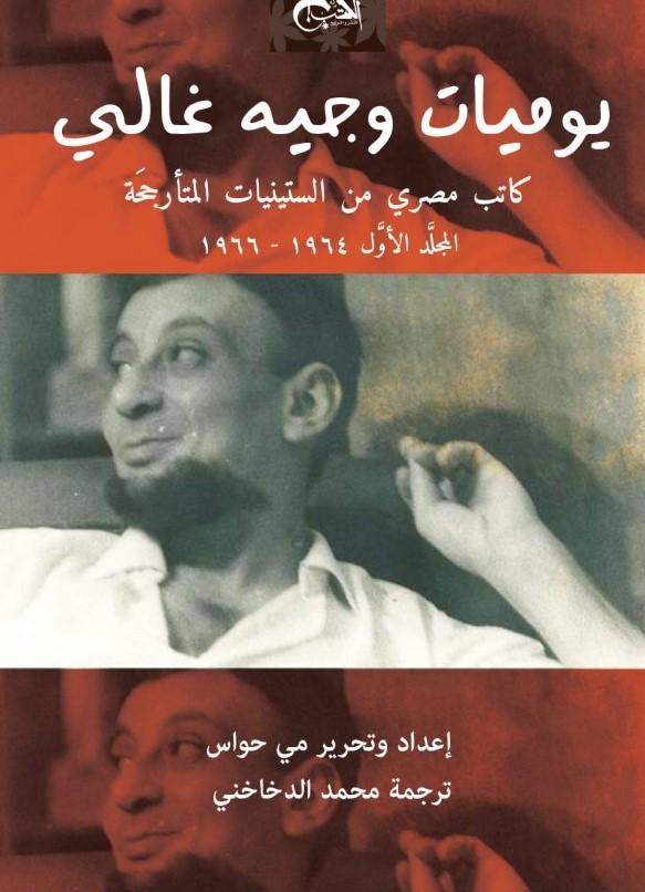 _يوميات وجيه غالي - الغلاف - الكتب خان.jpg