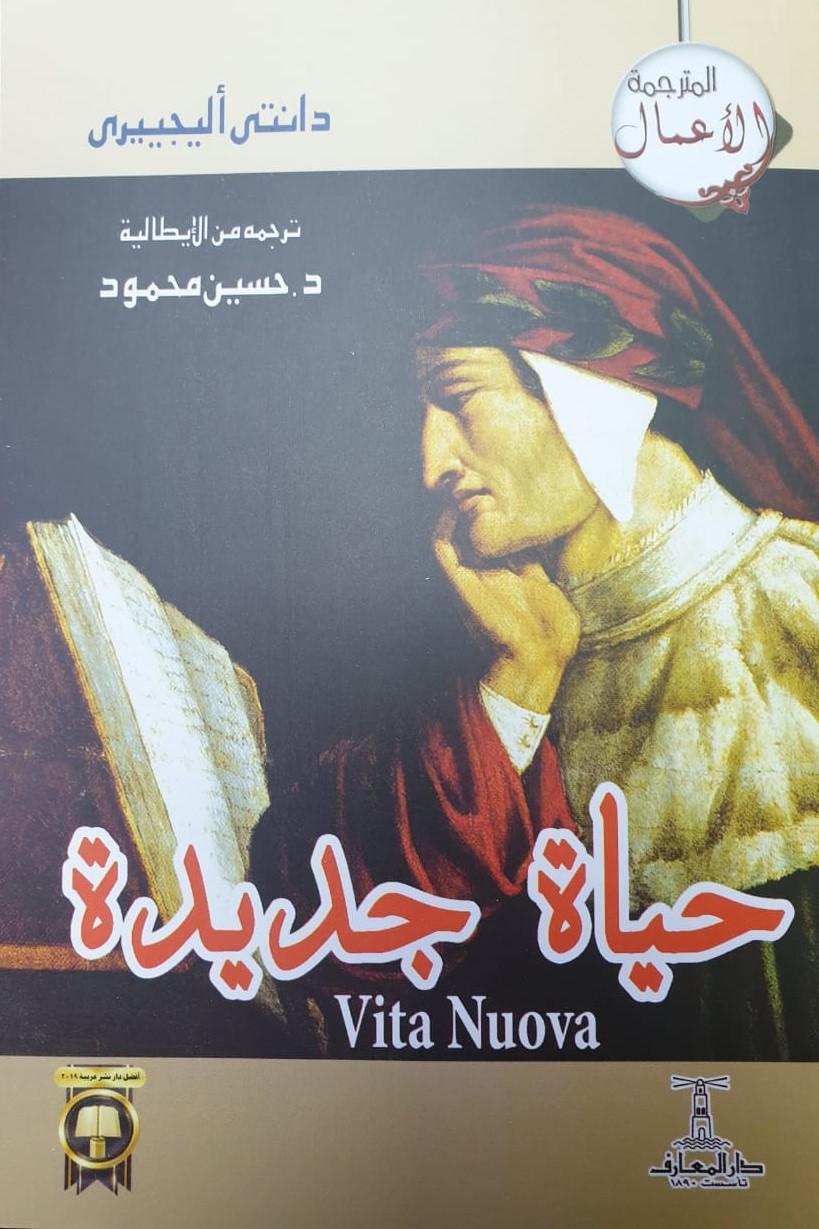 غلاف الكتاب - دار المعارف (1).jpg