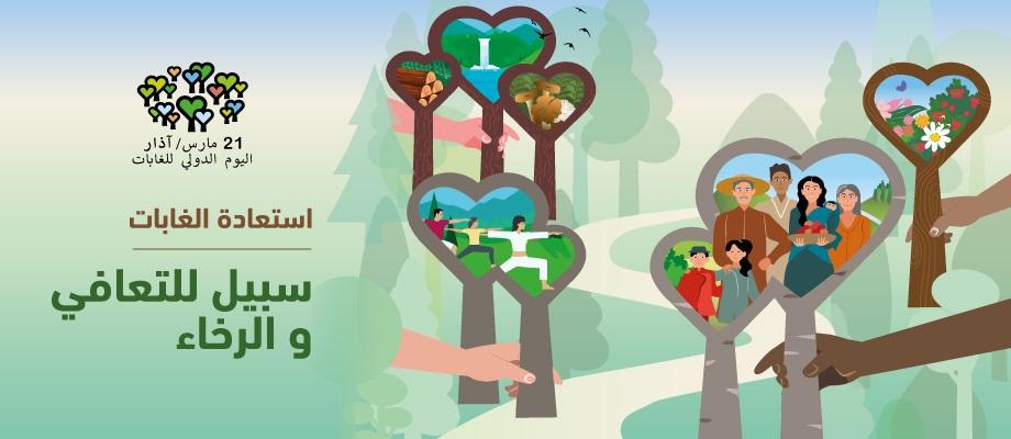 شعار الفاوللحفاظ على الغابات للعام 2021- عن موقع المنظمة.jpg