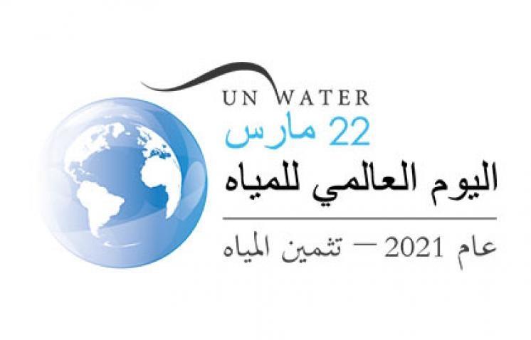 wwd2021theme-logo.jpg
