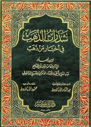 كتاب شذرات من الذهب لابن العماد الحنبلي