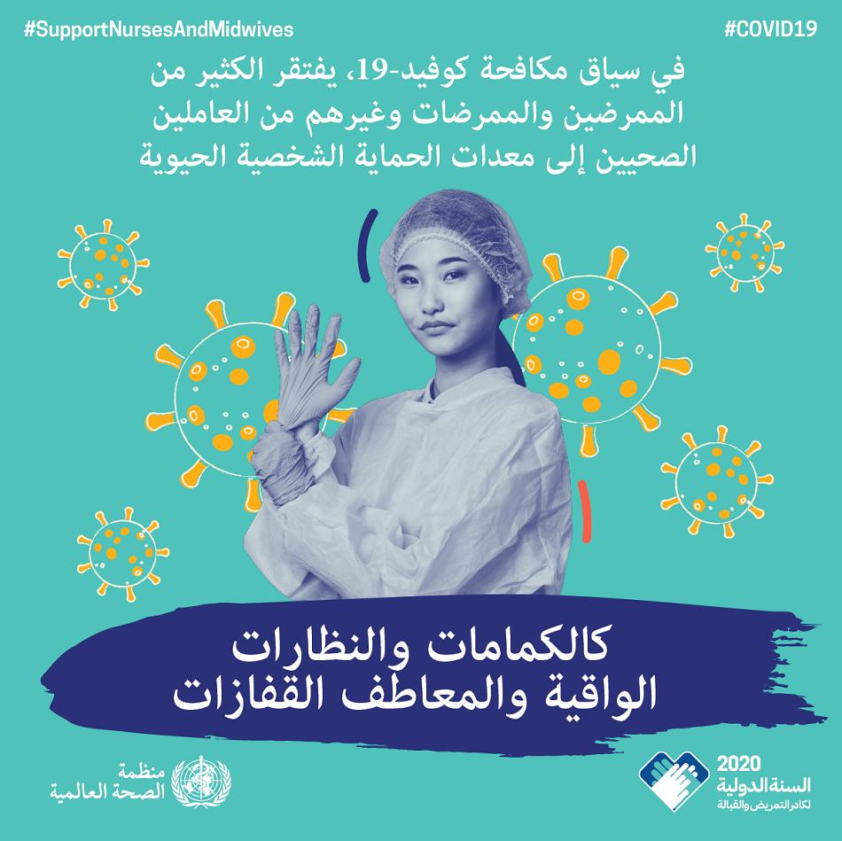 who-whd-yonm-macros-covid-arabic-2- منظمة الصحة العالمية.png