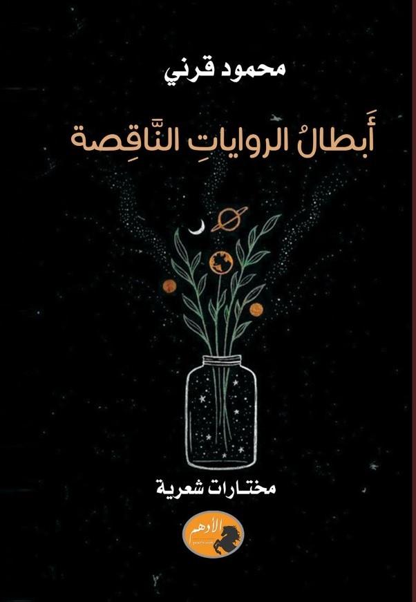 thumbnail_مختارات محمود قرني - دار الأدهم.jpg