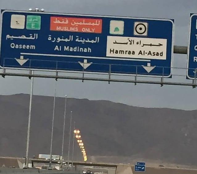 """اللوحات المؤدية إلى المدينة المنورة قبل إزالة """"غير المسلمين""""(اندبندنت عربية)."""