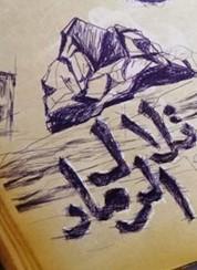 thumbnail_تلال الرماد - الهيئة المصرية العامة لقصور الثقافة.jpg