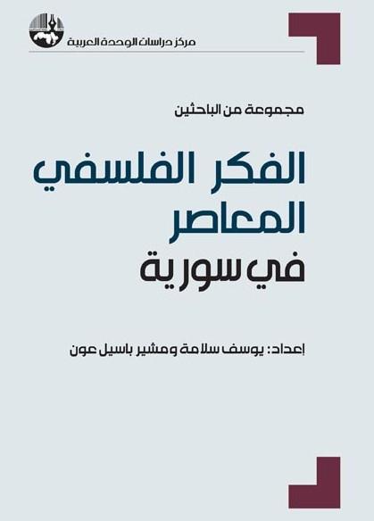 الفكر-الفلسفي-المعاصر-في-سورية.jpg