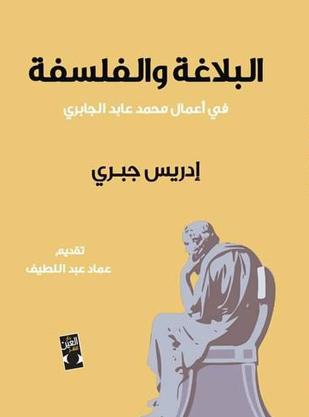 البلاغة والفلسفة - دار العين.png