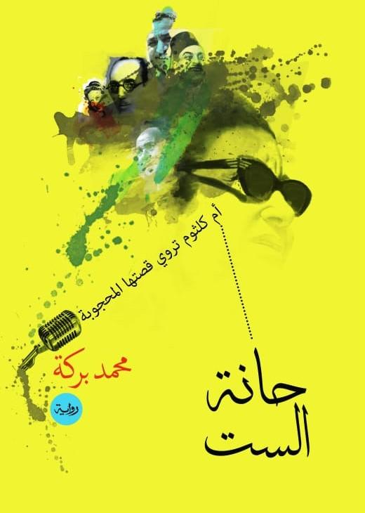 thumbnail_غلاف حانة الست.jpg