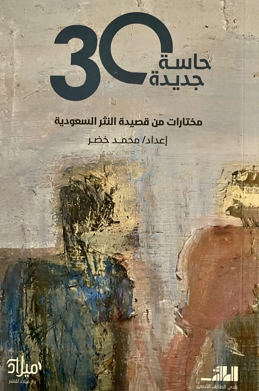 thumbnail_غلاف مختارات قصيدة النثر السعودية.jpg