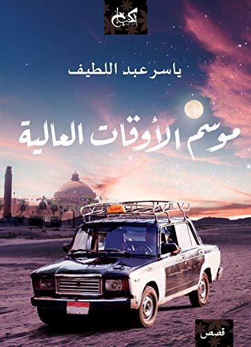 غلاف موسم الأوقات - الكتب خان.png
