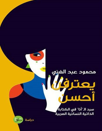 محمود-عبد-الغني.jpg