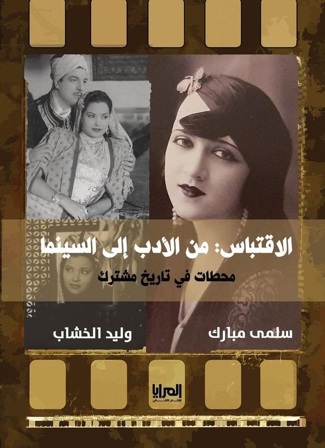 غلاف الاقتباس من الأدب إلى السينما.jpg