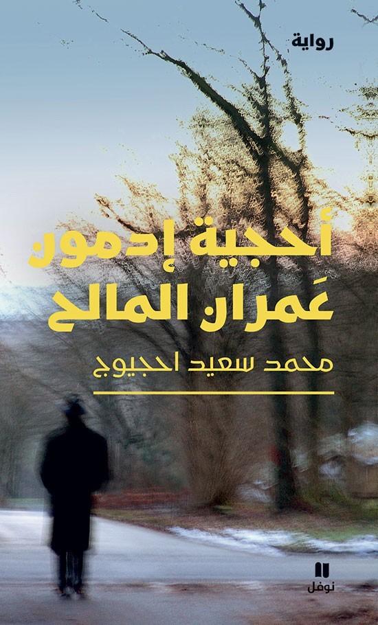 thumbnail_غلاف الرواية هاشيت أنطوان.jpg