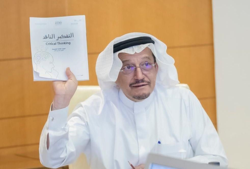 وزير التعليم السعودي حمد آل الشيخ يحمل منهج التفكير الناقد يوم الإعلان عن دخوله الحقيبة المدرسية (وزارة التعليم السعودية)