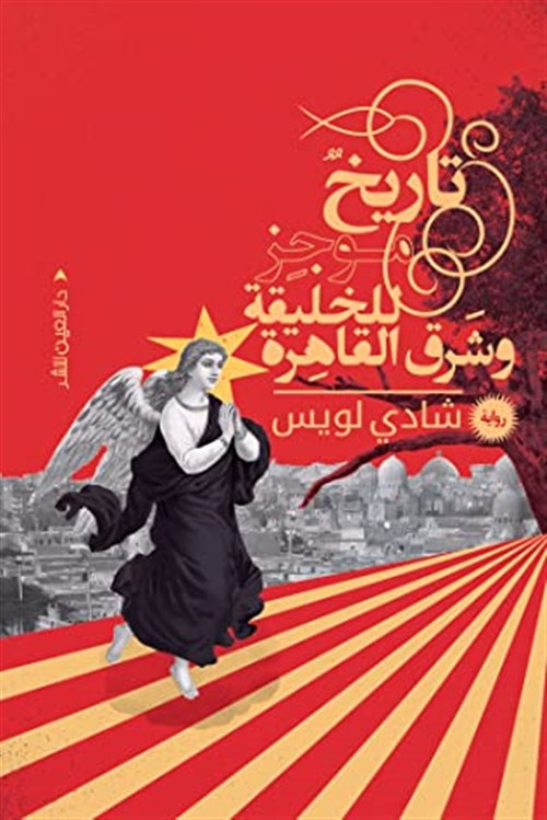 الرواية - دار العين.png