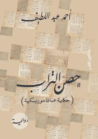 thumbnail_حصن التراب - العين.png