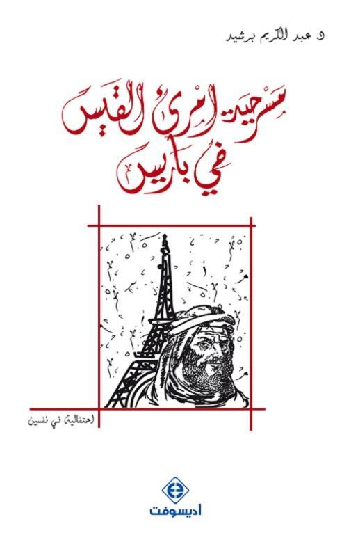 كتاب مسرحية امرؤ القيس في باريس لكاتبه عبدالكريم برشيد (اندبندنت عربية)