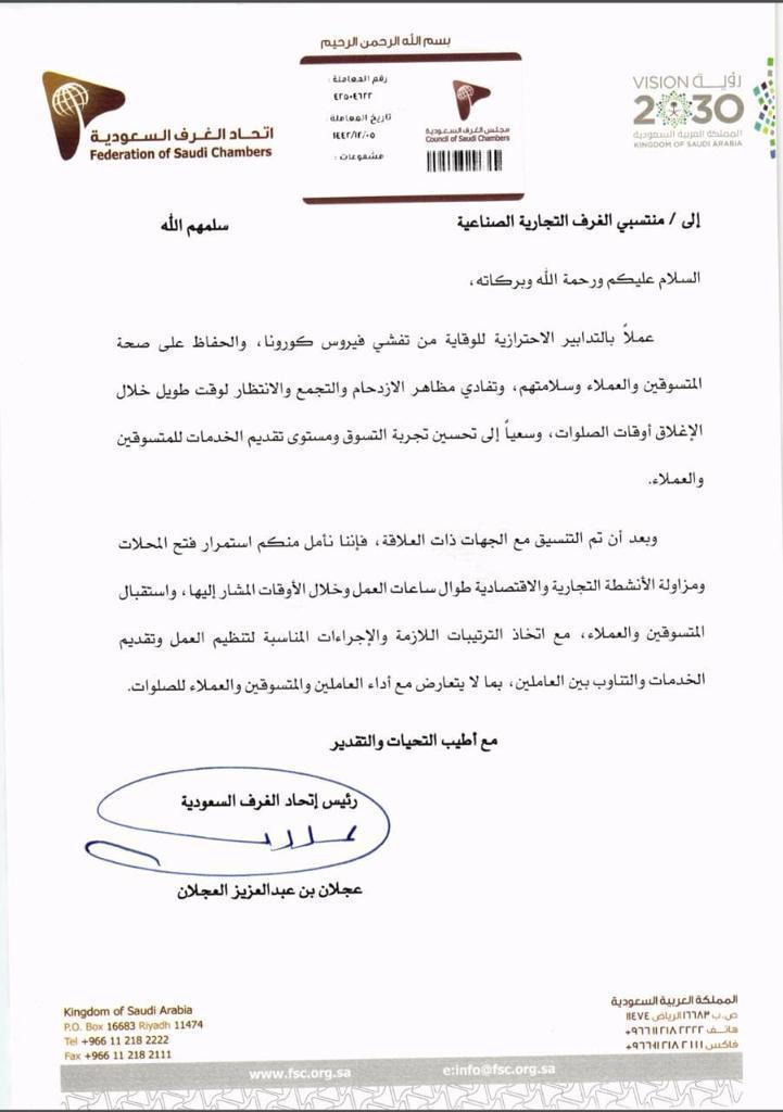 صورة لخطاب إلغاء الإغلاق الذي تم تأكيد صحته من قبل الموقع عليه (مواقع التواصل الاجتماعي)