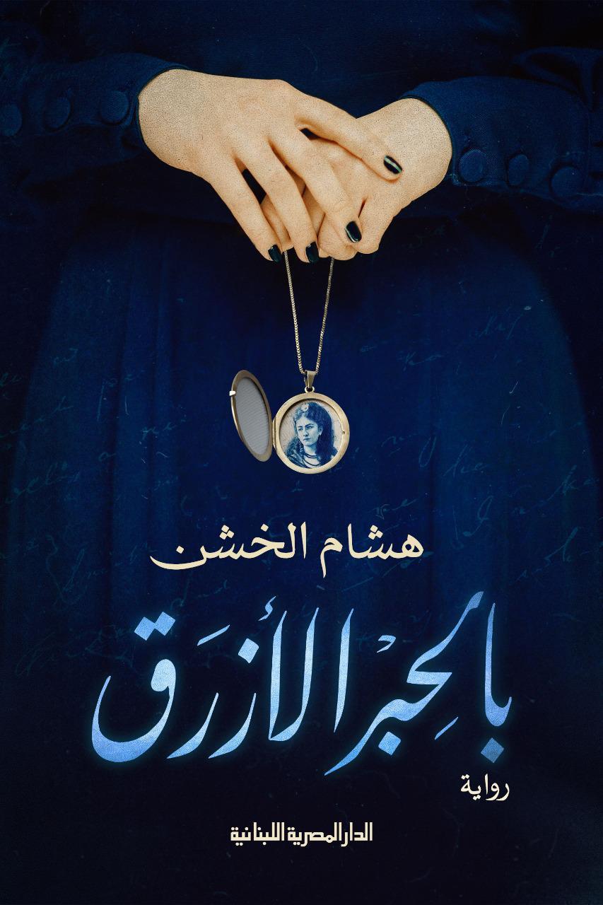 thumbnail_غلاف الرواية - المصرية اللبنانية.jpg
