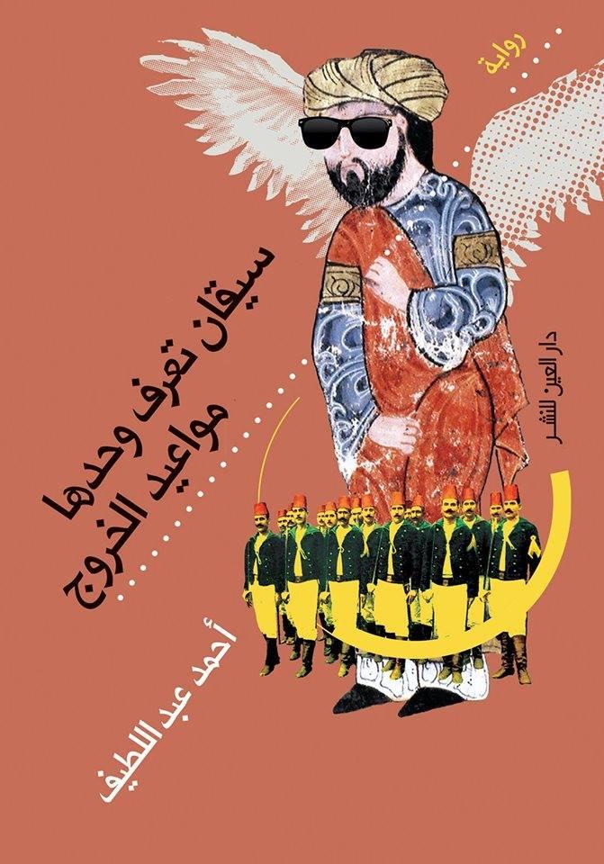 thumbnail_غلاف الرواية - دار العين.jpg
