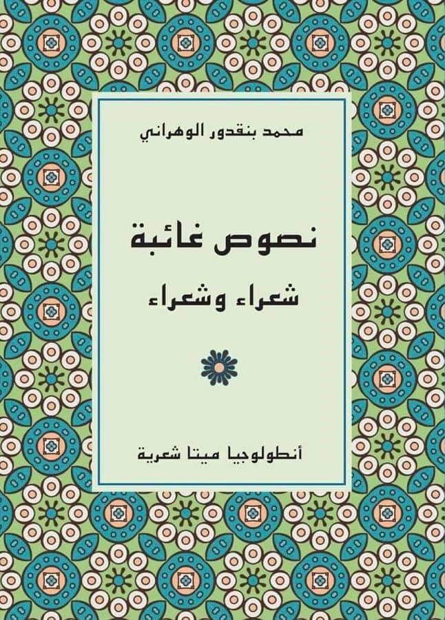 غلاف نصوص غائبة دار نشر سليكي أخوين.jpg