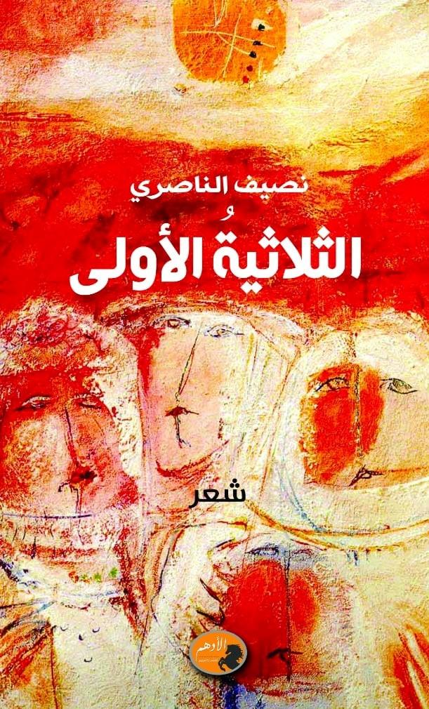 غلاف ديوان نصيف الناصري الفائز بجائزة حلمي سالم.jpg