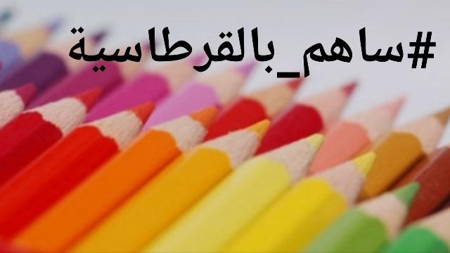 حملة_المساهمة_بالقرطاسية-_اندبندنت_عربية.jpg