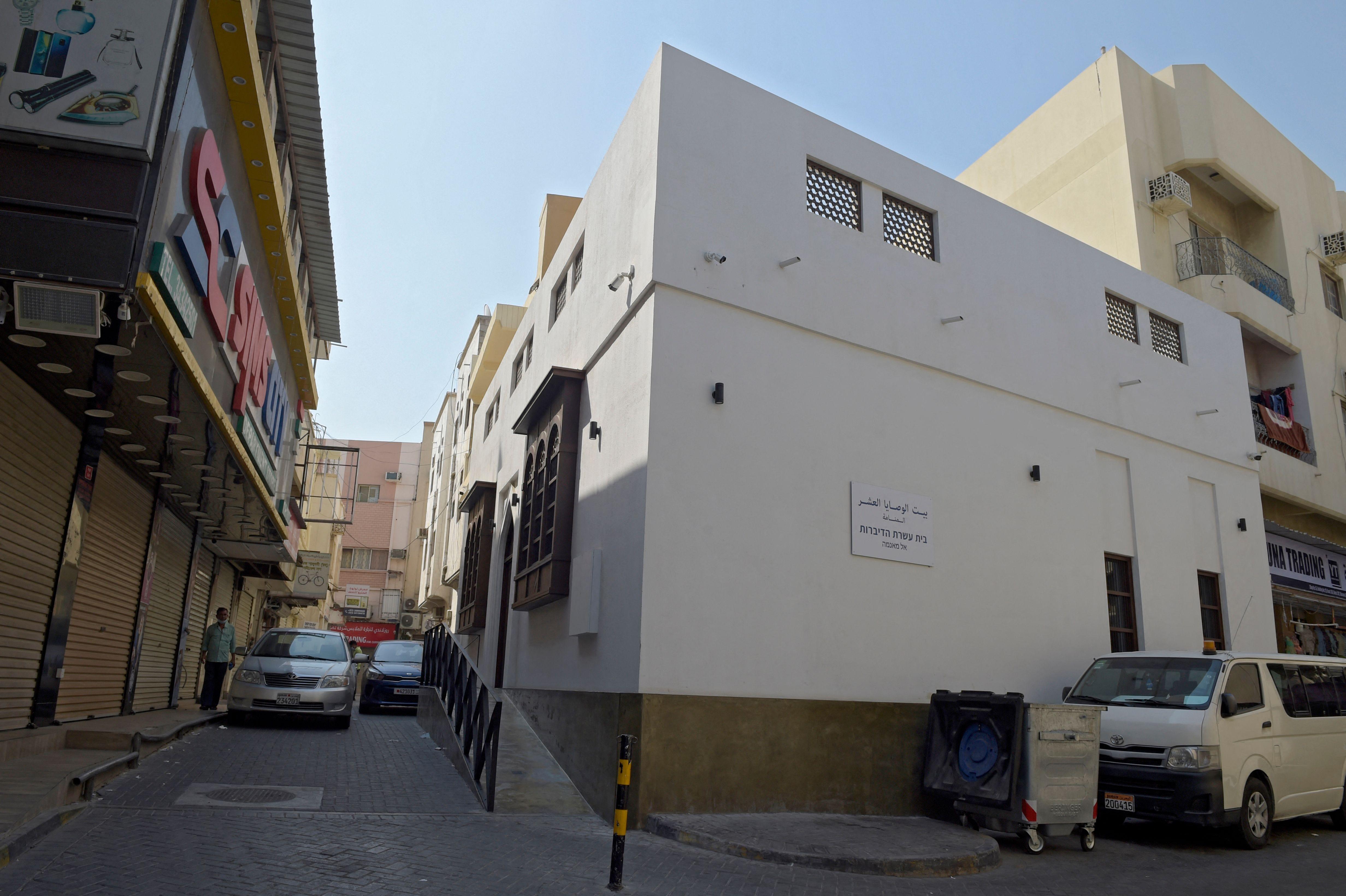 """كنيس """"الوصايا العشر"""" في وسط المنامة (أ ف ب)"""