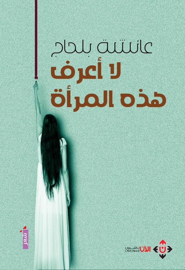 thumbnail_غلاف كتاب بلحاج.jpg