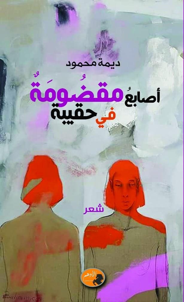 غلاف ديوان ديمة محمود - دار الأدهم.jpg