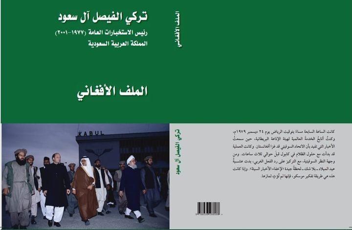 """غلاف كتاب """"الملف الأفغاني"""" الذي دشنه الأمير تركي الفيصل في معرض الكتاب (مركز الملك فيصل للدراسات والبحوث الإسلامية)"""
