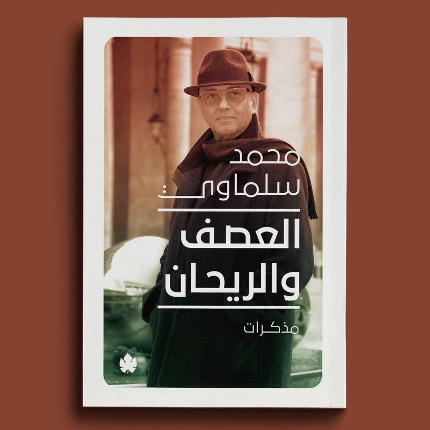 thumbnail_غلاف الجزء الثاني من مذكرات محمد سلماوي - دار الكرمة.jpg
