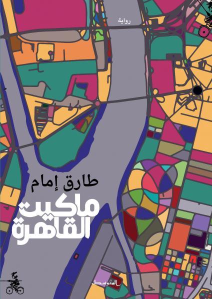 thumbnail_غلاف ماكيت القاهرة.jpg