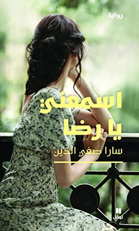 thumbnail_اسمعني يا رضا 2.jpg